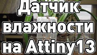 Самодельный датчик влажности почвы на Attiny13 (ЧАСТЬ #1)(Самодельный датчик влажности почвы на Attiny13 на батарейке CR2032. Реализация без спящего режима. Все мы знаем,..., 2015-04-10T13:46:03.000Z)