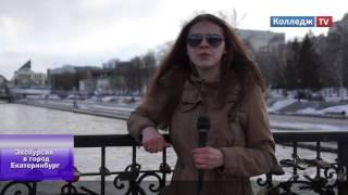 Новости Колледж TV - Экскурсия в город Екатеринбург(, 2015-04-14T13:46:37.000Z)