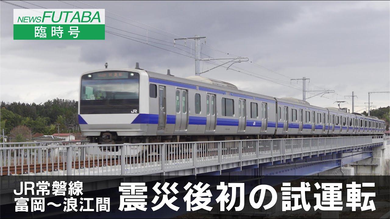 線 列車 常磐 臨時