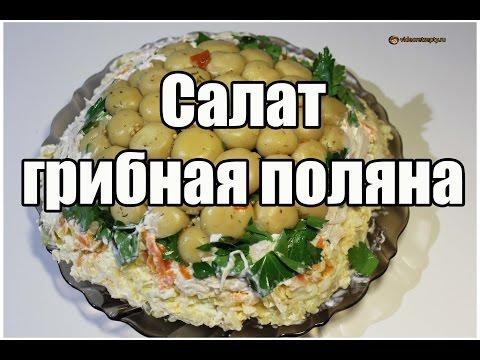 Салат грибная поляна / Chicken with mushrooms   Видео Рецепт