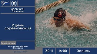 Плавание. МССИ XXXII. Бассейн 25 метров. Второй день соревнований
