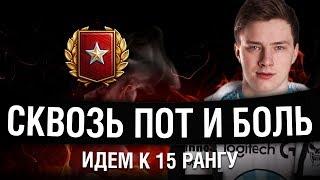 РАНГОВЫЕ БОИ - ИДУ К 15 РАНГУ