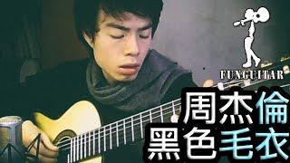 周杰倫 - 黑色毛衣 結他 Fingerstyle By Long Fung Tam