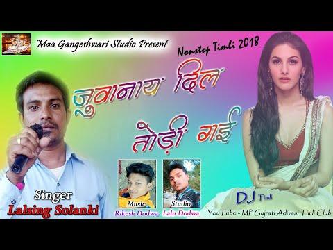 Juwanay Dil Todi Gayi   Lalsing Solanki   New Adivasi Timli Song 2018