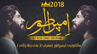Mehrab - Emperatoor | New 2018