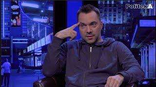 Алексей Арестович - Манипуляции. Кто и как нами управляет? / Politeka Online