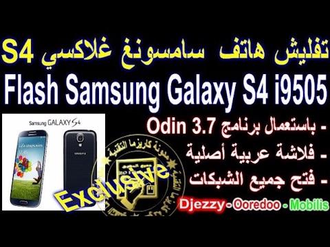 تفليش  هاتف سامسونغ Flash Samsung Galaxy S4 i9505