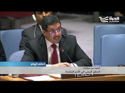 الأمم المتحدة: نحن بصدد خسارة المعركة ضد المجاعة في اليمن  - 18:53-2018 / 9 / 22