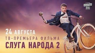 Скоро - Премьера фильма Слуга Народа 2!