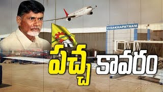 Chandrababu and Co Over Action in Airport With Officer Support   Visakhapatnam