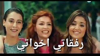 حياة واصدقائها - رفقاتي اخواتي - حسين الديك 2019