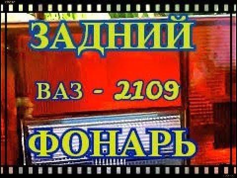 ОБЗОР ЗАДНЕГО ФОНАРЯ (СТЕКЛА) НА ВАЗ 2109# ЗАМЕНА ЗАДНЕГО ФОНАРЯ (СТЕКЛА) НА ВАЗ 2108-2109