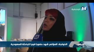 الخواجة: المؤتمر شهد حضورا قويا للباحثة السعودية