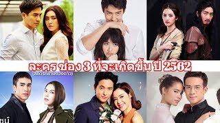 เปิด! 36 เรื่องย่อละคร ช่อง 3 ที่จะเกิดขึ้น ปี 2562 | Thai Lakorn Ch.3 Upcoming 2019