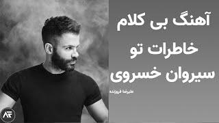 Sirvan Khosravi-Khaterate To (Alireza Forouzandeh) سیروان خسروی-خاطرات تو-بی کلام-علیرضا فروزنده