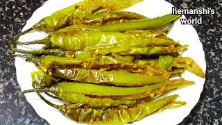 जब सब्जी लगे बेस्वाद तब बनाये ये अनोखे तरीके से बनी मिर्च फ्राई | Instant Hari Mirch Fry Recipe.