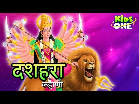The Story of VijayaDashami | Dussehra | Vijayadashami Story in Hindi | Festival History | Kidsone