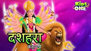 Story of Dussehra ( Hindi ) Cartoon Animated Story For Children