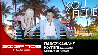 Πάνος Καλίδης - Κου Πεπε (Valentino Mix) I Panos Kalidis - Kou Pepe Official Audio 2016