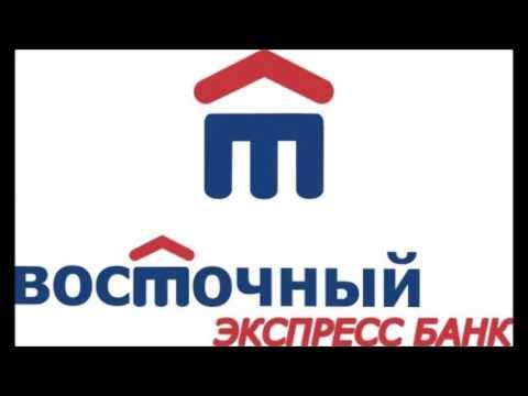 разговор восточный экспресс банк