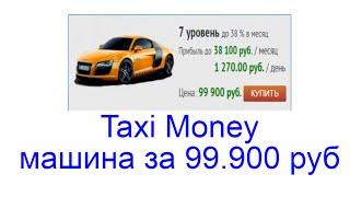 Taxi Money - купил машину 7 уровень за 99.900 руб. как играть в такси мани(Taxi Money - http://goo.gl/cYRzWF Лучшие игры - http://webtrafff.ru/luchshie-igry-s-vyvodom-deneg.html Новички боятся вкладывать в Такси Мани, но..., 2016-04-12T12:35:51.000Z)