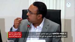 د. محمد باباعمي: محور الأخلاق في البناء الحضاري