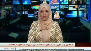 قوات الجيش الوطني الشعبي تقضي على إرهابي بمنطقة غجاتي بباتنة