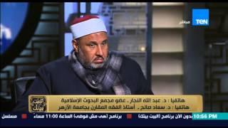 البيت بيتك - د.عبد الله النجار