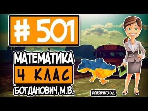 № 501 - Математика 4 клас Богданович М.В. відповіді ГДЗ