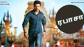 Jr.NTR Tamil Full Movie| Tamil Movies| New Released Tamil Dubbed Telugu Movies