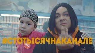 Download Филипп Киркоров - Цвет настроения синий (ДЕТСКАЯ ПАРОДИЯ) #стотысячнаканале Mp3 and Videos