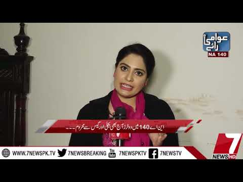 Awami Rai NA 140 11 December 2017 |7News|