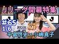 【FChan TV】AKB48小嶋真子がMC!フットボールチャンネルの次世代サッカー情報番組