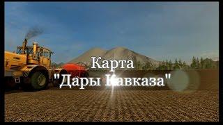 Трейлер к карте Дары Кавказа