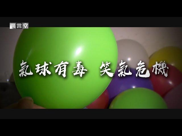 【民視異言堂】氣球有毒─笑氣危機