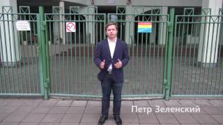 Петр Зеленский Предвыборный ролик ноябрь 2016 школа 1253
