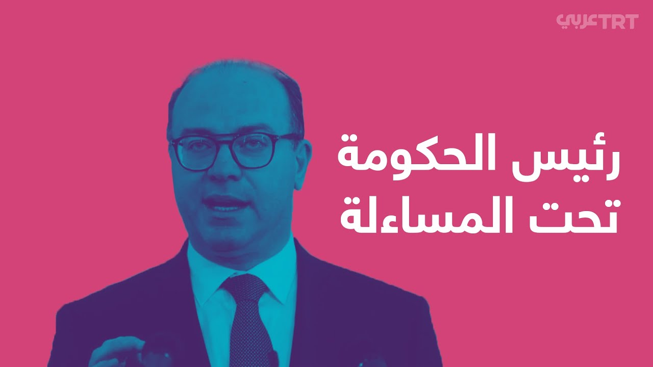 رئيس الحكومة التونسية تحت المساءلة