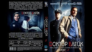 Доктор Блейк / Сезон 1 Серия 6  The Doctor Blake Mysteries