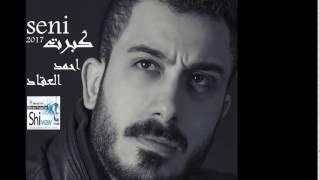 كبرت سنة - أحمد العقاد 2017 Kebret Seni - Ahmad Akkad