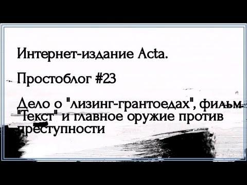 """Простоблог №23. Дело о """"лизинг-грантоедах"""", фильм Текст, оружие против преступности"""
