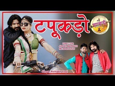 Rajasthani DJ Song 2019 || Tappukdo - टपुकड़ो || Mahi Jat || Rita Sharma || Yo Yo Arsad Marwadi
