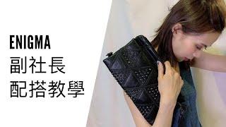 [ENIGMA皮革工場] (AA01) 時尚羊皮斜揹手拿包