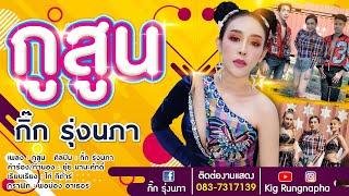 กูสูน - กิ๊ก รุ่งนภา「OFFICIAL MV」