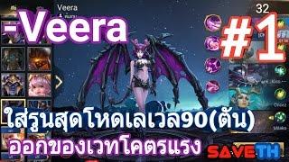 [ROV]-Veera:ใส่รูนสุดโหดเลเวลรูน90(ตัน)ออกของเวทโคตรแรง อันติเธอแรงนะ |SaveTH      #1