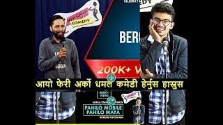 सधै अरुलाई ह्साउने दोरेश र सरोज आज यसरि हासे| Doresh Khatiwada/Saroj Bhandari | Nep-Gasm Comedy