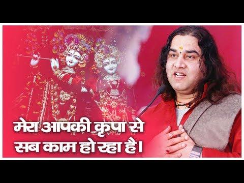 Mera Aapki Kripa Se Sab Kaam Ho Raha Hai - Krishna Bhajan - Thakur Ji Maharaj