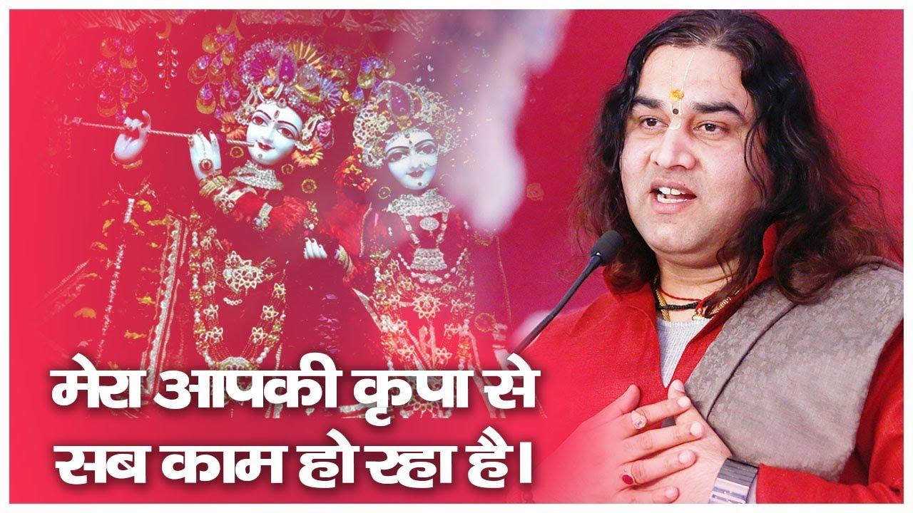 Mera Aapki Kripa Se Sab Kaam Ho Raha Hai Krishna Bhajan Thakur Ji Maharaj Youtube