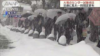 センター試験初日 大雪の影響で開始時間変更の措置(18/01/14) センター試験 検索動画 29