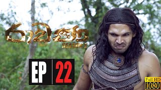 Ravana Season 02 | Episode 22 04th July  2020 Thumbnail
