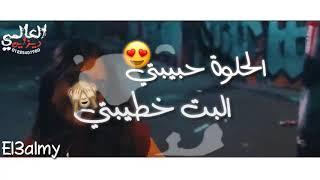 حالات واتس رومانسية - الحلوة حبيبتي البت خطيبتي بحبها♥-مهرجان لسه منزلش2019